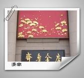 濟南第一本相簿:PRJM0082-1