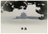 青島第一本相簿:10