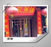 濟南第一本相簿:PRJM0082