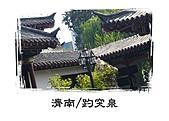 濟南第二本相簿:PRJP0017-1