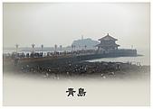 青島第一本相簿:12
