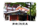 濟南第二本相簿:PRJP0017-5