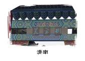 濟南第一本相簿:PRJP0017-10