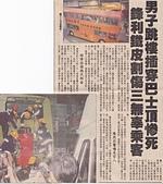 中巴DL10於1995-10-12的新聞報導:IMG_0002.jpg