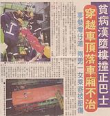 中巴DL10於1995-10-12的新聞報導:IMG_0003.jpg