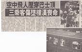 中巴DL10於1995-10-12的新聞報導:IMG_0001.jpg
