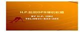 H.P.股期GPS導航軟體_1040119_2:HP_股期GPS導航軟體_NEW_頁面_01.png