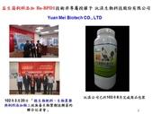 我的研究團隊技術移轉且承接廠商已完成商品化的案例:沅渼公司已於103年8月完成益生菌飼料添加物的商品包裝標貼設計