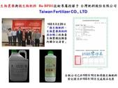 我的研究團隊技術移轉且承接廠商已完成商品化的案例:台肥公司已於103年10月完成微生物肥料-溶磷菌的商品包裝標貼設計