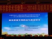 參加103-9-17至9-20在中國大陸雲南省昆明市舉辦的2014海峽兩岸生物防治學術研討會:會場的投影螢幕不是常見的升降布幕,而是一大片液晶牆面,亮度很高,但照相卻看到顆粒.
