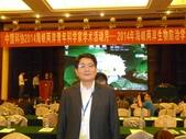 參加103-9-17至9-20在中國大陸雲南省昆明市舉辦的2014海峽兩岸生物防治學術研討會:會場
