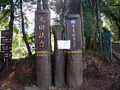 2010苗栗單車快樂遊(三) 大湖→雪見遊憩區:IMG_4236.JPG