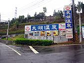 2010苗栗『遊山觀海-挑戰100』:IMG_4466.JPG