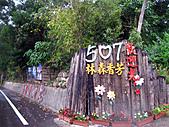 2010苗栗『遊山觀海-挑戰100』:IMG_4502.JPG