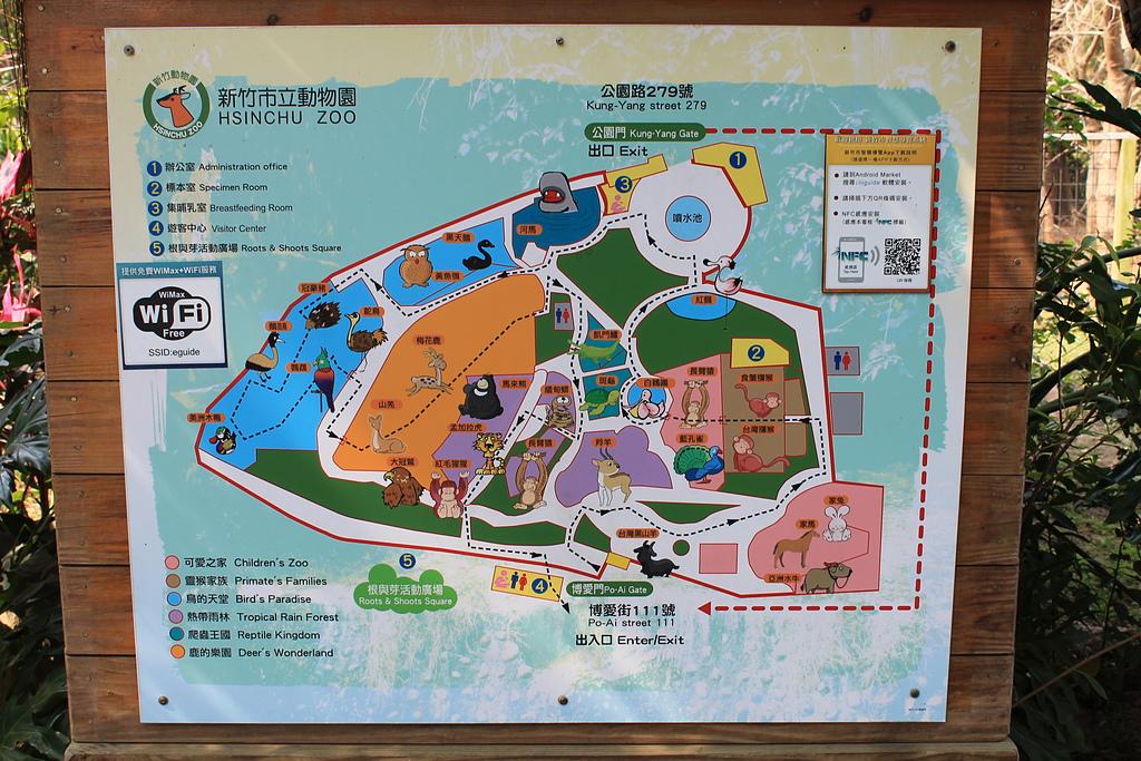 新竹市立動物園:251866622_x.jpg