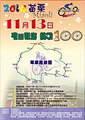 2010苗栗『遊山觀海-挑戰100』:2010活動DM及路線圖.jpg