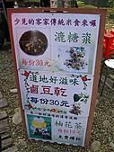 2011西湖柚花季:IMG_7035.JPG
