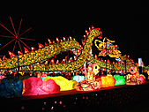 100年台灣燈會:IMG_6549.JPG