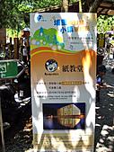 桃米紙教堂:IMG_2340.JPG