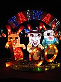 100年台灣燈會:IMG_6539.JPG