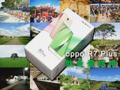 oppo R7 Plus 就是愛試用:就是愛試用.jpg