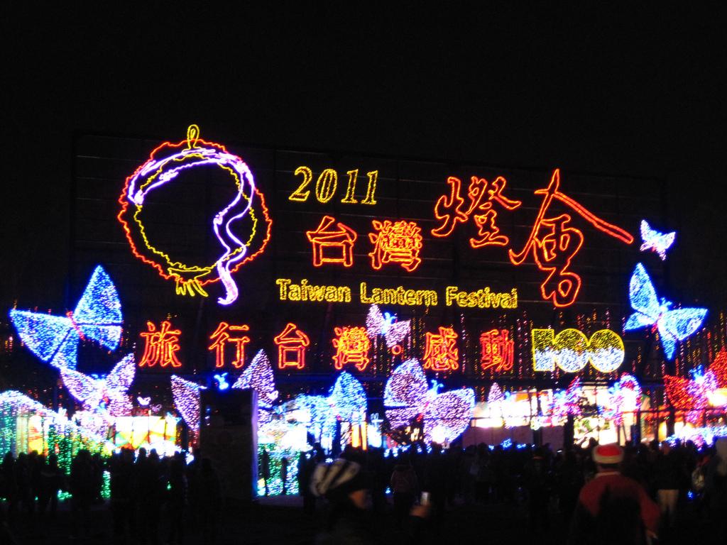 100年台灣燈會:IMG_6596.JPG