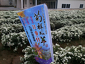 2012銅鑼杭菊與客家園區:DSC_5490.JPG