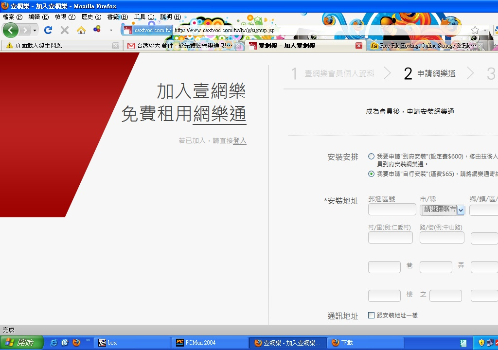 網誌用:nextvod_step2.jpg