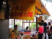 南庄老街:IMG_5058.JPG