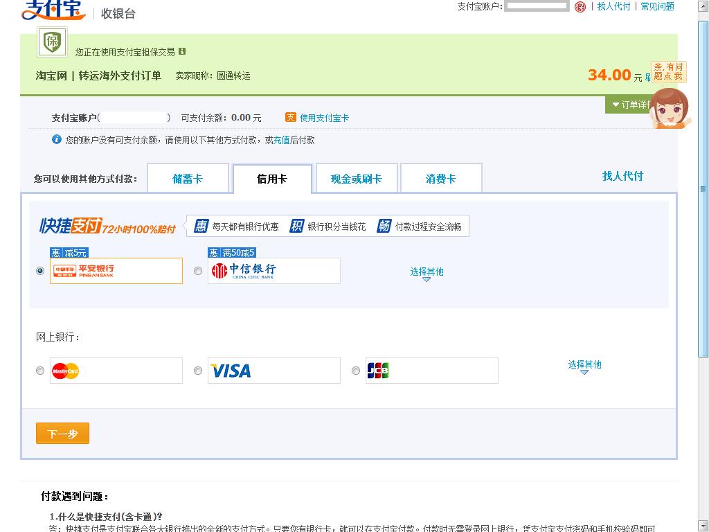 淘寶網買小米:支付寶_國際轉運付款_f.png