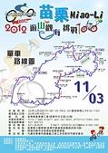 2012苗栗遊山觀海:2012活動dm.jpg