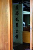 吳濁流藝文館:IMG_2986.JPG
