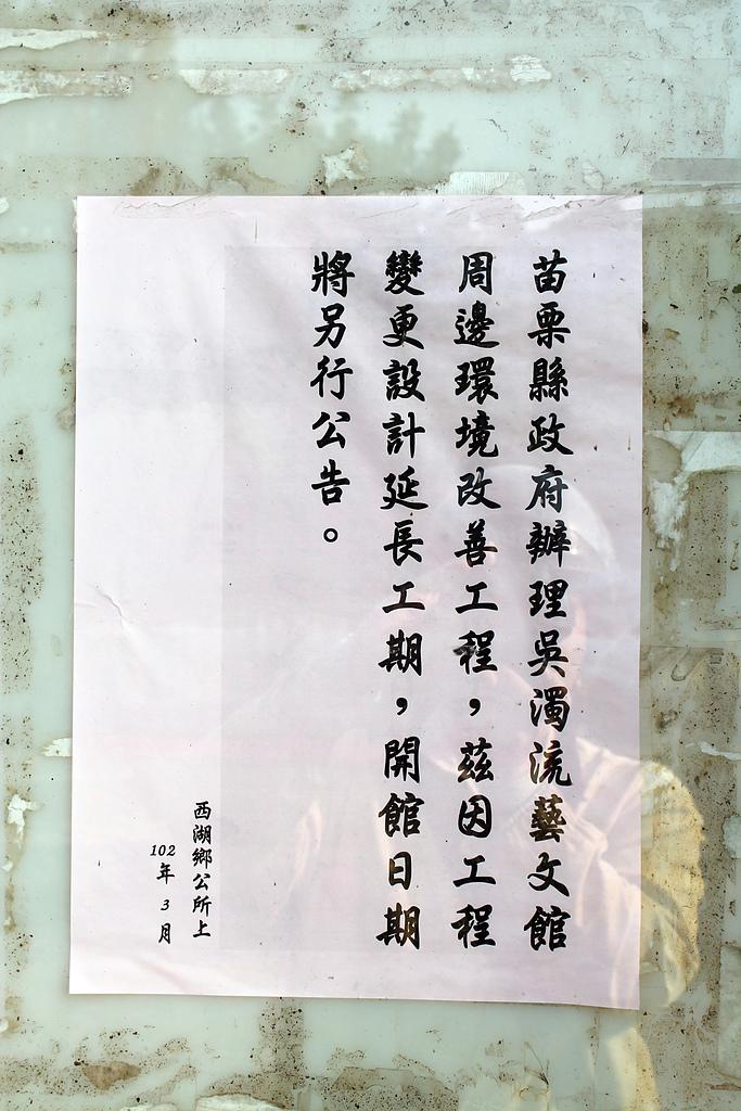 吳濁流藝文館:IMG_1645.JPG