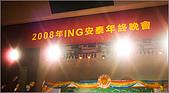 2009 ING Year End PATI:P1200014.jpg