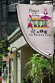 商業攝影 II - 花與精靈 Cafe:IMG_5000.jpg
