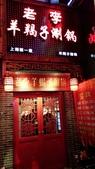 上海跨年趣(103/12/31-104/1/3):上海西藏南路 (7).jpg