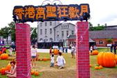台北市---中正區:2014華山藝文特區香港萬聖狂歡節特展1