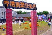 台北市---中正區:2014華山藝文特區香港萬聖狂歡節特展2