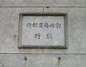 台中市---中區:彰化銀行總行3