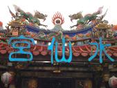 新竹市---北區:水仙宮2