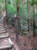 台中市---和平區:橫嶺山自然步道(木馬古道)11