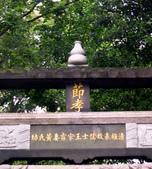 台北市---中正區:黃氏節孝坊3