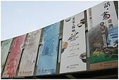 三峽老街 & 客家文化園區。97.11.30:IMG_5108.jpg