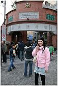 三峽老街 & 客家文化園區。97.11.30:IMG_5126.jpg