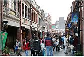 三峽老街 & 客家文化園區。97.11.30:IMG_5129.jpg