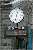 北海道冰上奇緣 - DAY4。98.03.17:IMG_7106.jpg