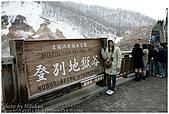 北海道冰上奇緣 - DAY1。98.03.14:IMG_6490.jpg