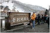 北海道冰上奇緣 - DAY1。98.03.14:IMG_6491.jpg