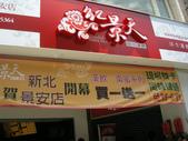 紅景天活力漢飲連鎖店開幕:1926978720.jpg