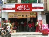 紅景天活力漢飲連鎖店開幕:1926978721.jpg